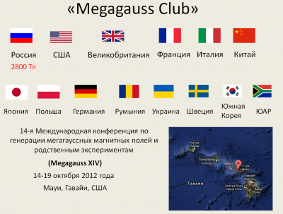 Megagauss Club